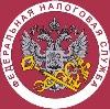 Налоговые инспекции, службы в Санчурске