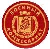 Военкоматы, комиссариаты в Санчурске